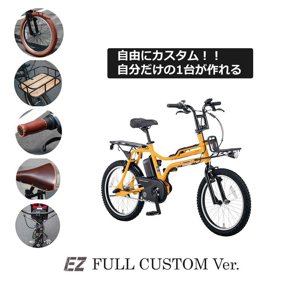 【タイヤ・カゴ・グリップ・サドル・ワイヤーをカスタマイズ】【フルカスタムチョイス】EZ L.Brown custom(イーゼットカスタム)BE-ELZ032APANASONIC(パナソニック)電動アシスト自転車【送料プランA】 【完全組立】【店頭受取対応商品】