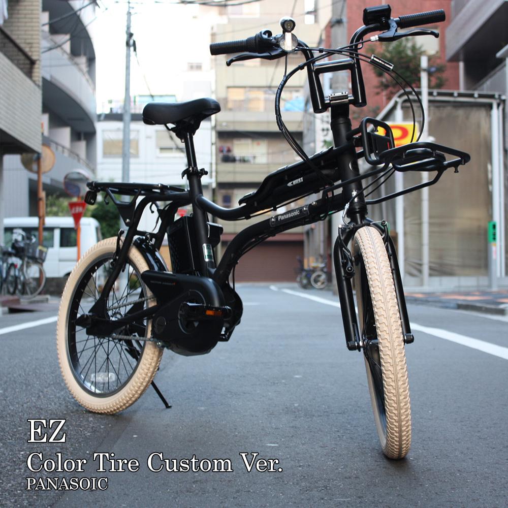 【最大4000円クーポン+P最大24倍(4/16 2時まで)】【カラータイヤを搭載して彩を持ったEZ】EZ TIRE custom(イーゼットカスタム)BE-ELZ032APANASONIC(パナソニック)電動アシスト自転車【送料プランA】 【完全組立】【店頭受取対応商品】