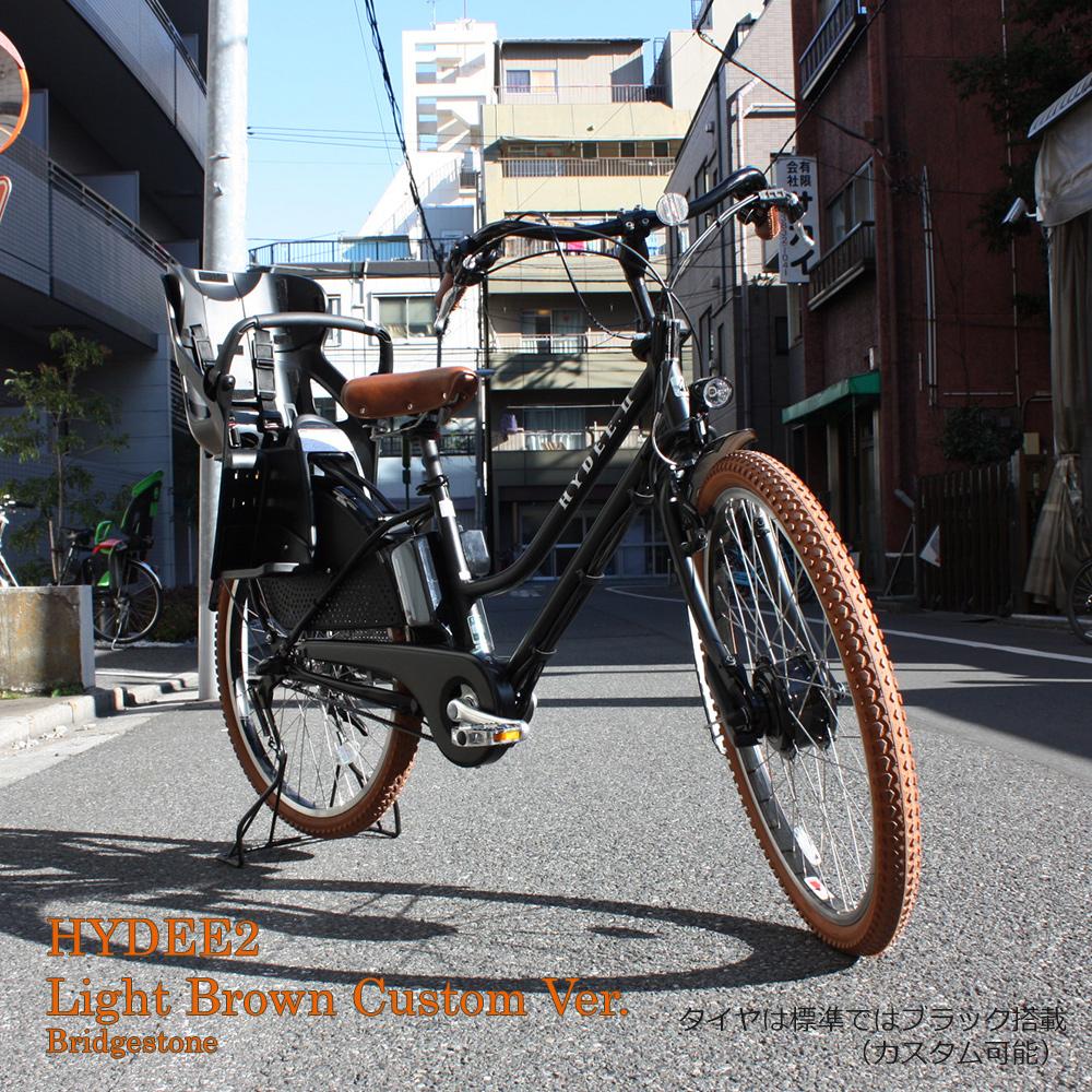 【2019モデル/ライトブラウンカスタムモデル】 HYDEE.2 Light BROWN CUSTOM(ハイディツー ライトブラウン)(HY6B49/ハイディ2)ブリヂストン電動自転車【送料プランA】 【完全組立】【店頭受取対応商品】
