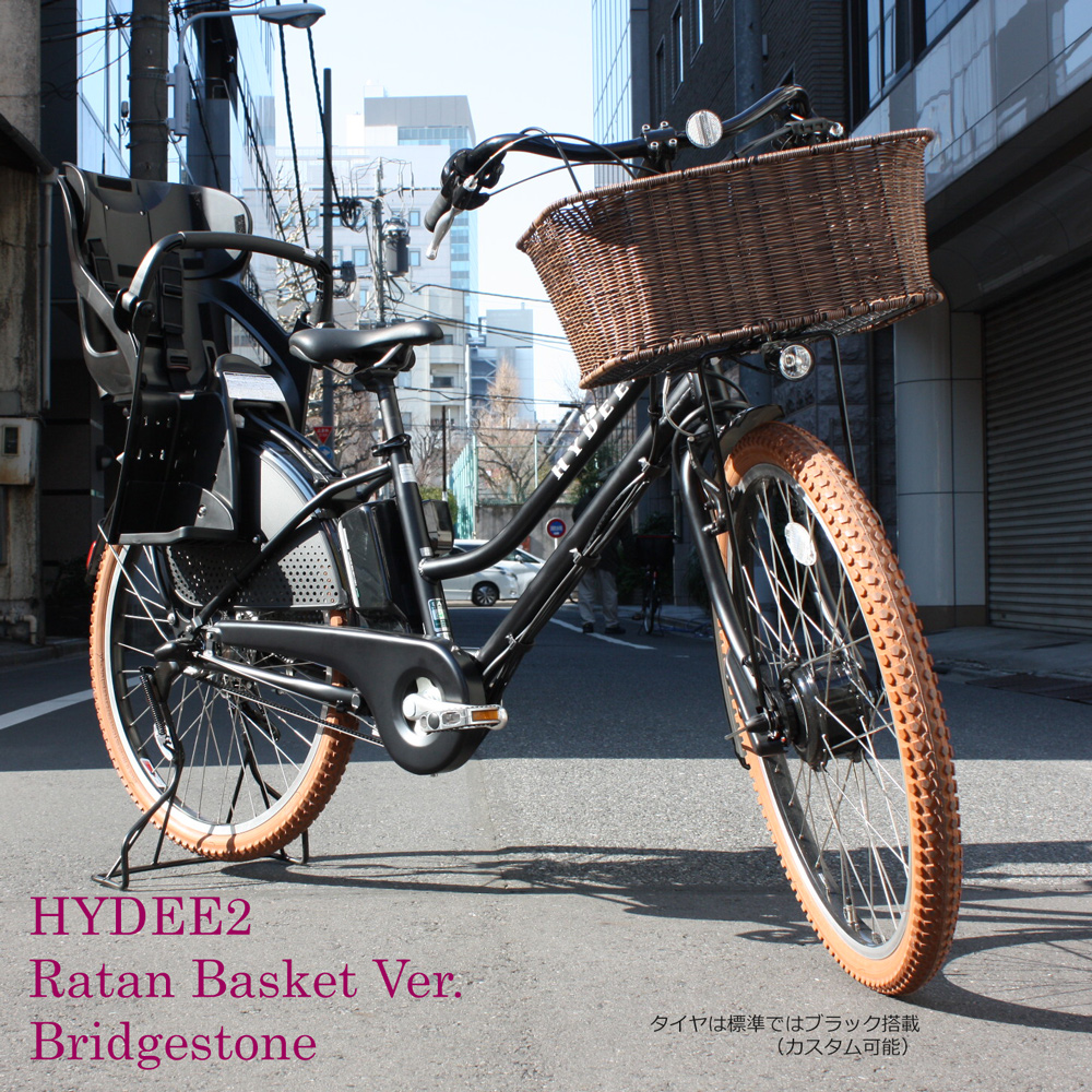 【2019モデル/籐風バスケット+タイヤカスタム】HYDEE.2 Ratan style Basket Ver.(ハイディツー ラタンスタイルバスケット)(HY6B49/ハイディ2)ブリヂストン電動自転車【送料プランA】【店頭受取対応商品】【HY6C38】