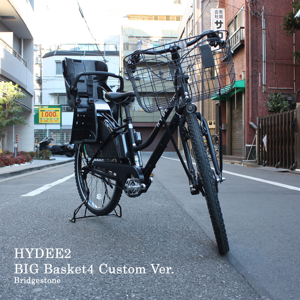 【お子様を雨から守るROOMサービス中(4/16 10時まで)】【個性的で大きなカゴを搭載】HYDEE.2 BIG BASKET4 Ver.(ハイディツー ビッグバスケット4)(HY6B49)ブリヂストン電動自転車【送料プランA】【店頭受取対応商品】