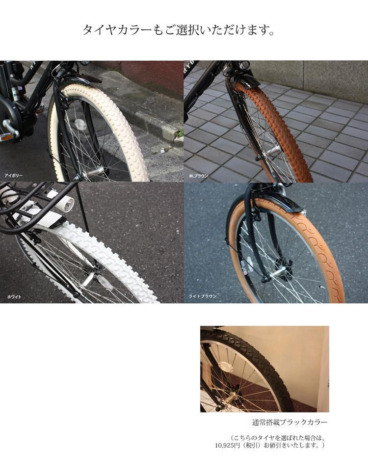 HYDEE.2 Ratan style Basket Ver. (高日二藤风格篮球)(HY6C37)普利司通电动辅助自行车