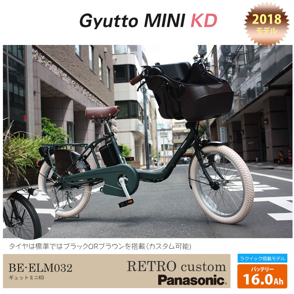 【パナソニック期間限定特価!(10/16 10時まで)】【レトロカスタム/ラクイック搭載モデル】Gyutto mini KD(ギュットミニKD)(16.0Ah搭載モデル)BE-ELM032電動/3段変速2018パナソニック子供乗せ電動自転車【送料プランA】