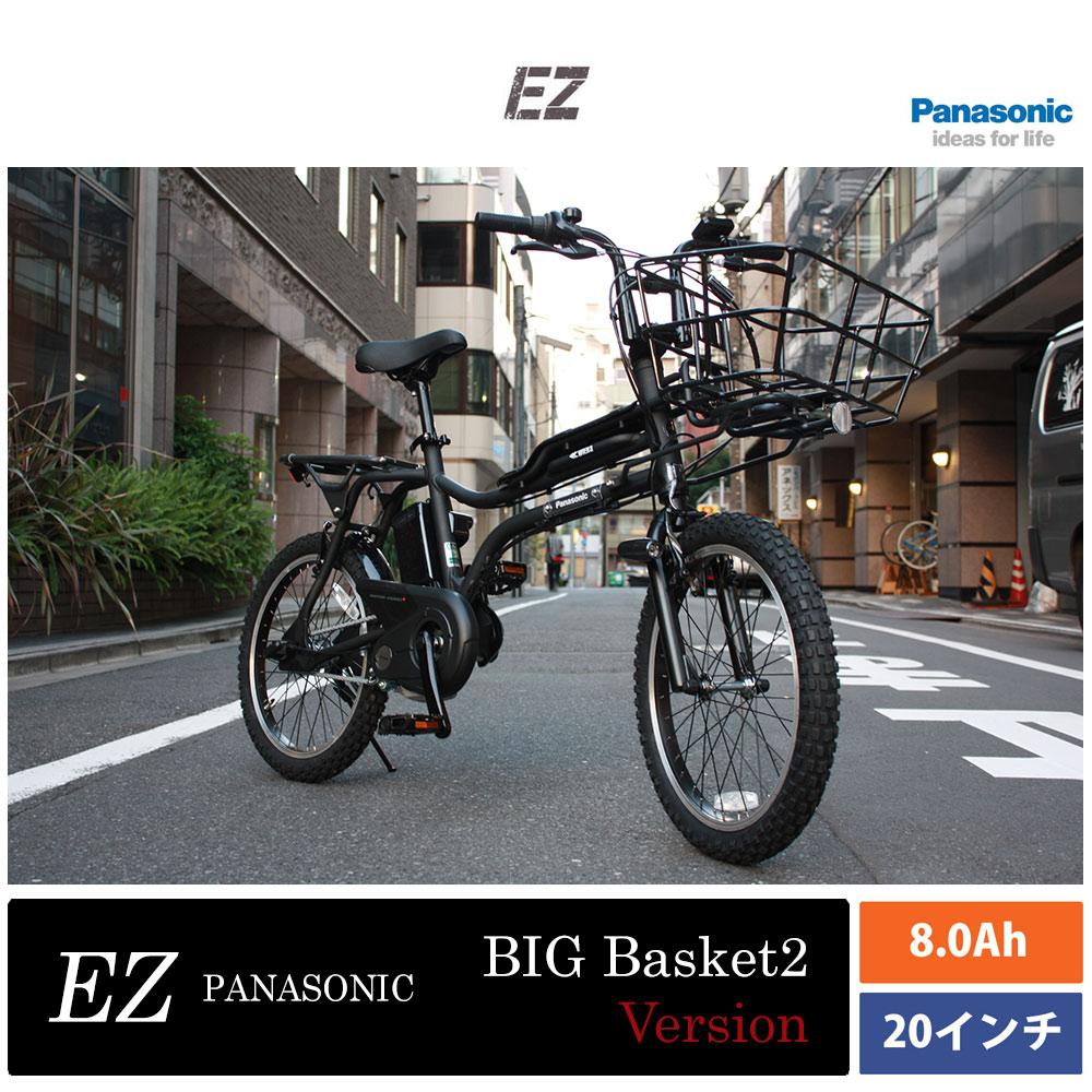 【たっぷりの荷物を搭載できるビッグバスケット搭載】EZ Big BASKET2(イーゼットカスタム)BE-ELZ032APANASONIC(パナソニック)電動アシスト自転車【送料プランA】 【完全組立】【店頭受取対応商品】