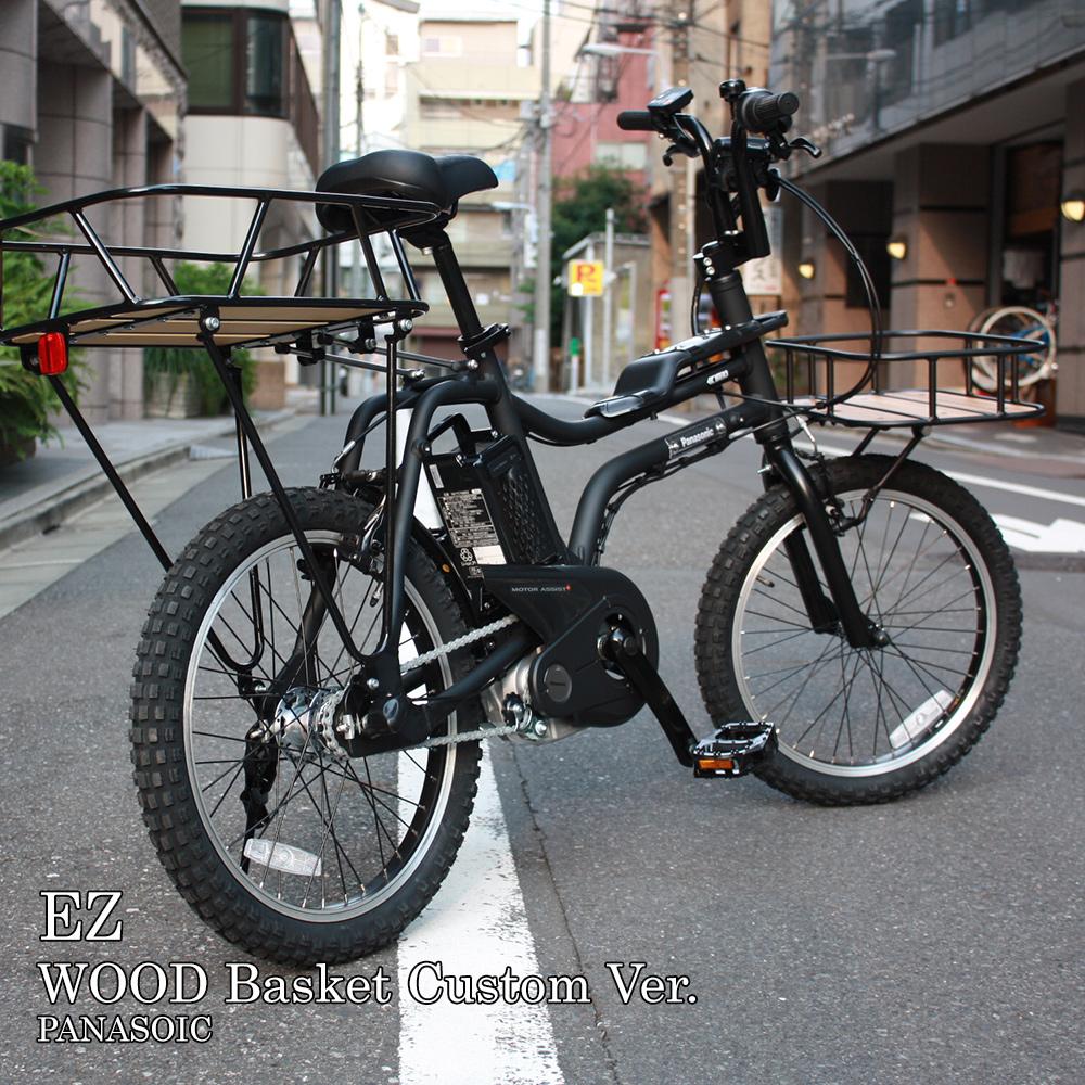 【最大4000円クーポン+P最大24倍(4/16 2時まで)】【ウッド底板がついたバスケット搭載】EZ WOOD BASKET(イーゼットカスタム)BE-ELZ032APANASONIC(パナソニック)電動アシスト自転車【送料プランA】 【完全組立】【店頭受取対応商品】