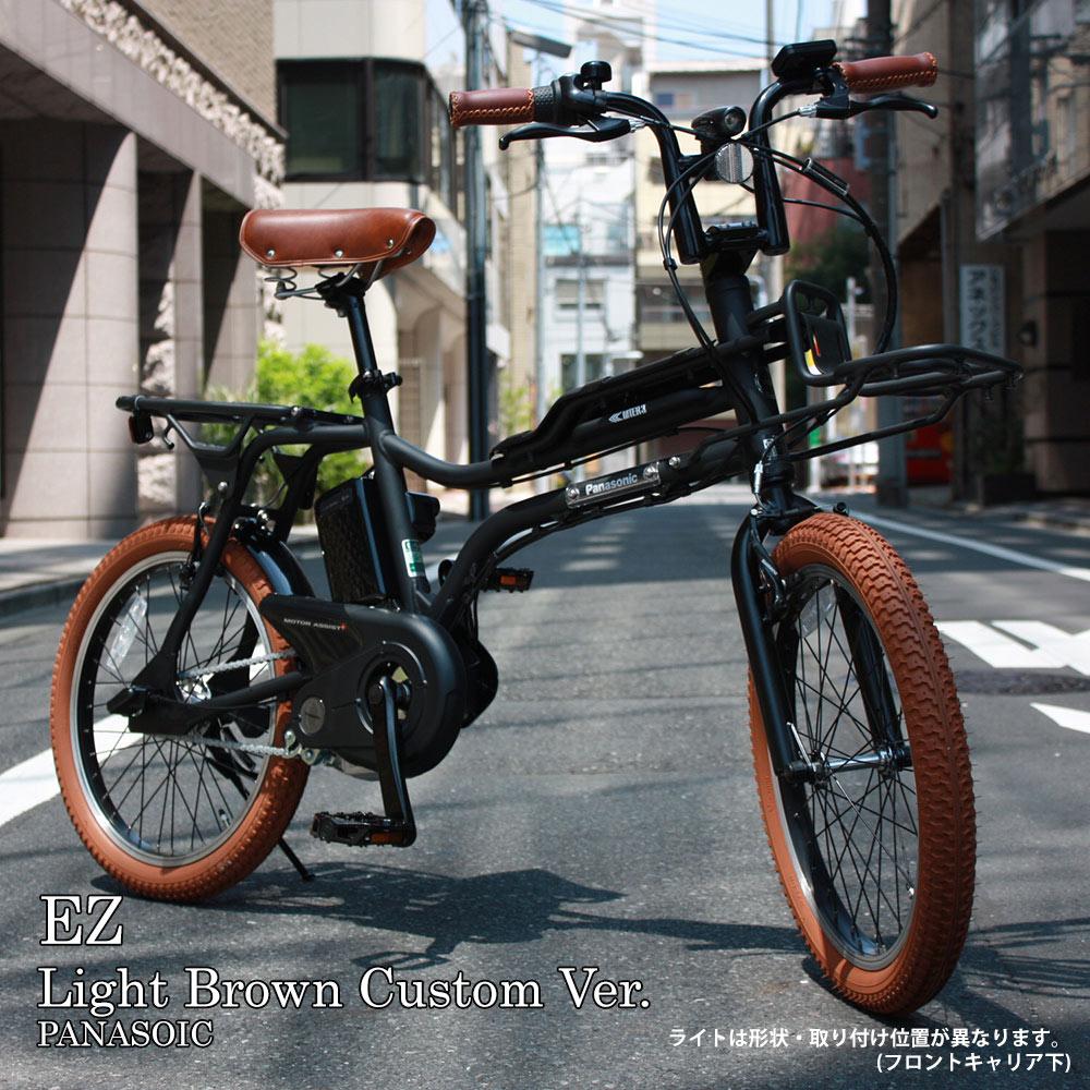 【最大4000円クーポン+P最大24倍(4/16 2時まで)】【ライトブラウンパーツを搭載】EZ L.Brown custom(イーゼットカスタム)BE-ELZ032APANASONIC(パナソニック)電動アシスト自転車【送料プランA】 【完全組立】【店頭受取対応商品】