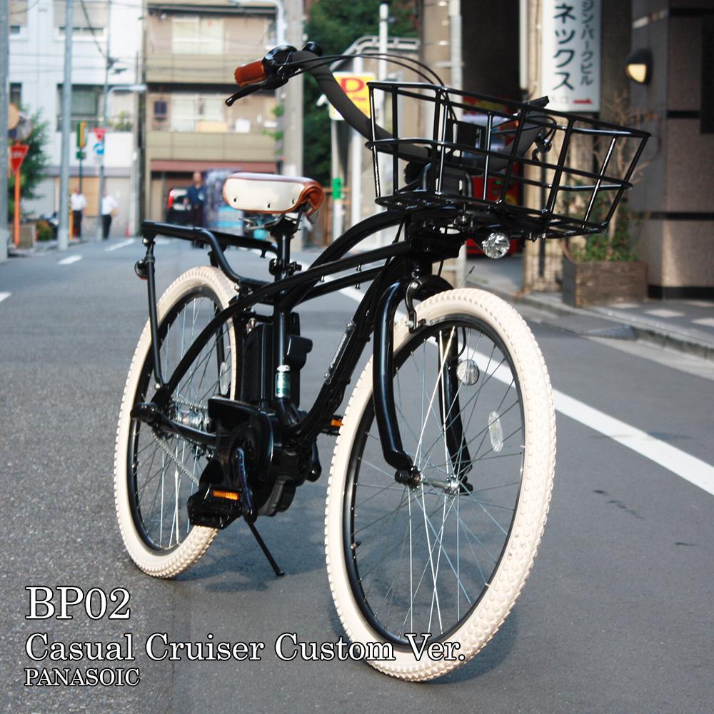 【最大4000円クーポン+P最大24倍(4/16 2時まで)】【カジュアルクルーザーカスタム】【BEAMSとのコラボバイク】BP02カスタム(ビーピー02)(BE-ELZC63A)PANASONIC(パナソニック)電動アシスト自転車【送料プランA】