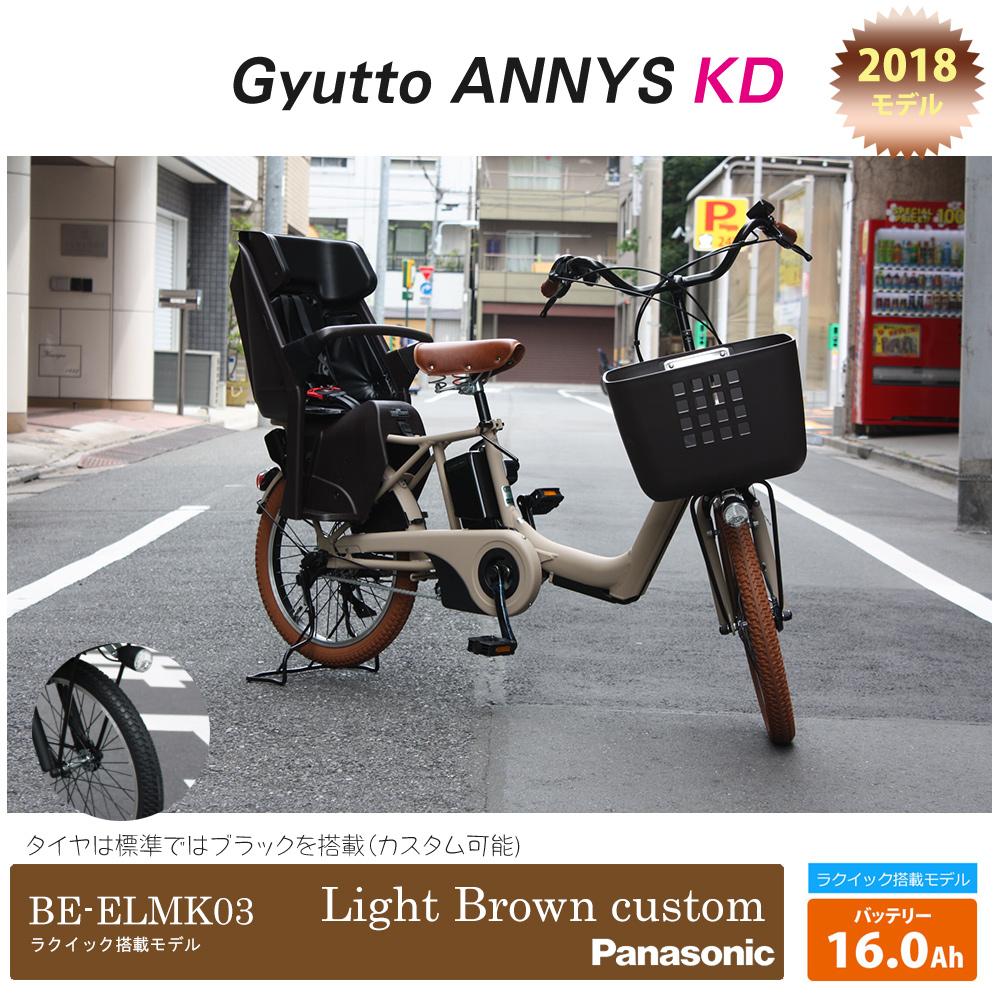 【ライトブラウンカスタム】Gyutto Annys KD(ギュットアニーズKD)BE-ELMK03【2018/ラクイック搭載モデル】パナソニック子供乗せ電動自転車【送料プランA】 【完全組立】【店頭受取対応商品】