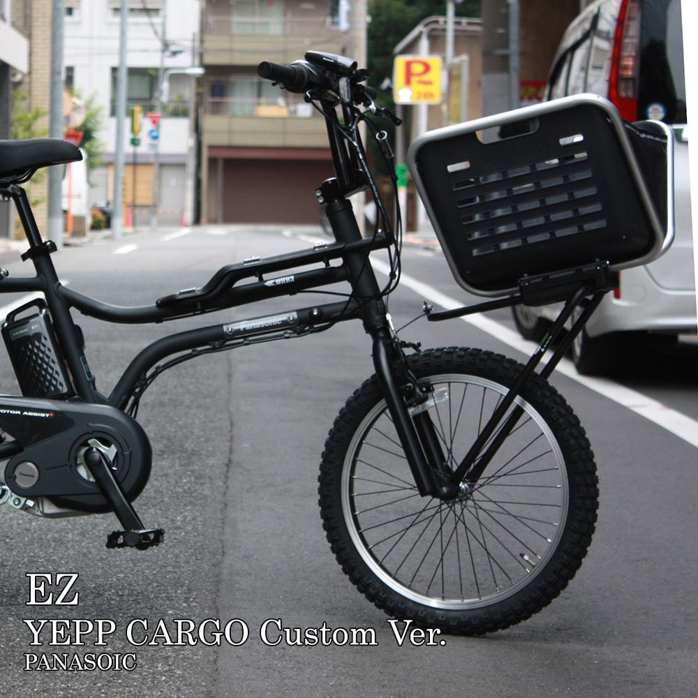 【パナソニック期間限定特価!】【YEPPカーゴカスタム】EZ Yepp cargo custom(イーゼットカスタム)BE-ELZ032APANASONIC(パナソニック)電動アシスト自転車【送料プランA】 【完全組立】【店頭受取対応商品】