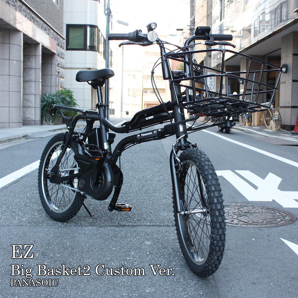 【最大1200円クーポン配布中(3/8 10時まで)】【たっぷりの荷物を搭載できるビッグバスケット搭載】EZ Big BASKET2(イーゼットカスタム)BE-ELZ032APANASONIC(パナソニック)電動アシスト自転車【送料プランA】 【完全組立】【店頭受取対応商品】