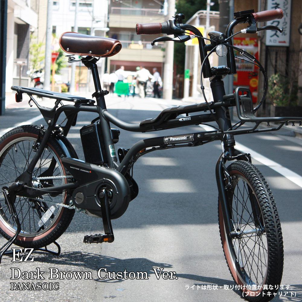 【1都3県送料2700円より(注文後修正)】【ダークブラウンパーツを搭載】EZ D.Brown custom(イーゼットカスタム)BE-ELZ033PANASONIC(パナソニック)電動アシスト自転車【送料プランA】 【完全組立】【店頭受取対応商品】