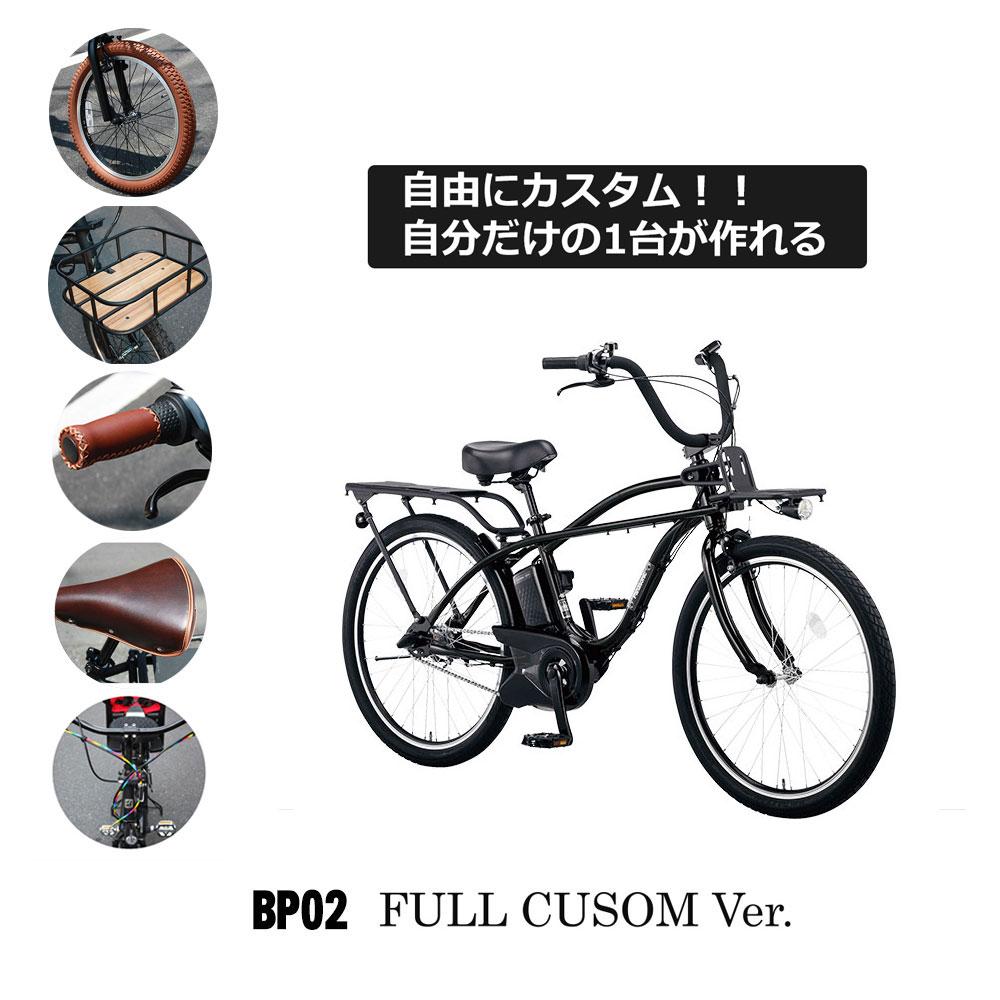 超人気 身長に合わせて組立 段ボール処理の心配なく すぐに乗れる自転車をご自宅にお届け 関東 近畿は地方で送料異なる 注文後修正 タイヤ カゴ グリップ サドル 電動アシスト自転車 全品送料無料 PANASONIC ワイヤーをカスタマイズ 送料プランA BP02カスタム ビーピー02 フルカスタムチョイス BE-ELZC632A パナソニック