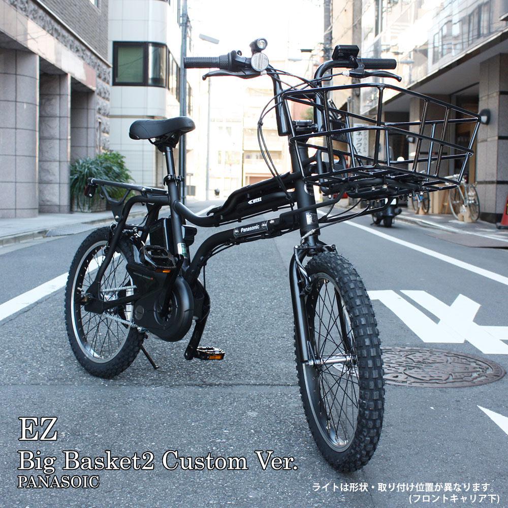 【たっぷりの荷物を搭載できるビッグバスケット搭載】EZ Big BASKET2(イーゼットカスタム)BE-ELZ033PANASONIC(パナソニック)電動アシスト自転車【送料プランA】 【完全組立】【店頭受取対応商品】