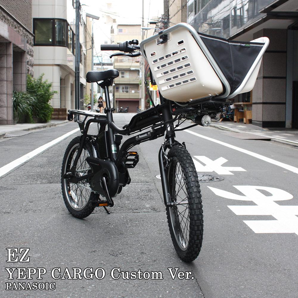 【1都3県送料2700円より(注文後修正)】【YEPPカーゴカスタム】EZ Yepp cargo custom(イーゼットカスタム)BE-ELZ033PANASONIC(パナソニック)電動アシスト自転車【送料プランA】 【完全組立】【店頭受取対応商品】
