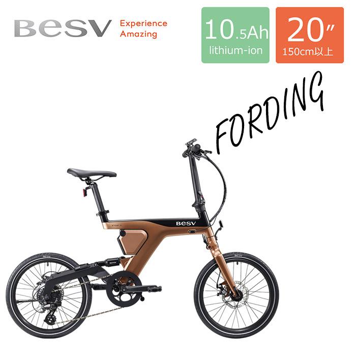 身長に合わせて組立 段ボール処理の心配なく 2020 新作 すぐに乗れる自転車をご自宅にお届け 9月30日より値上げBESV ベスビー E-BIKE PSF1電動折り畳みアシスト自転車 NEW testride イーバイク