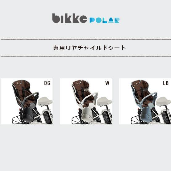 【P最大18倍(10/30 0時まで/エントリ含)】bikke POLAR(ビッケポーラー)専用リアチャイルドシート&クッションセットRCS-BIK4 & BIK-K.A