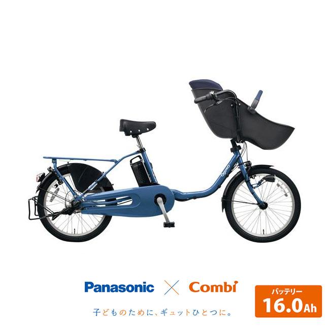 【PANASONICとCOMBIのコラボモデル】Gyutto CROOM DX(ギュットクルームDX)(16.0Ah搭載モデル)BE-ELFD03電動/3段変速パナソニック子供乗せ電動自転車【送料プランA】