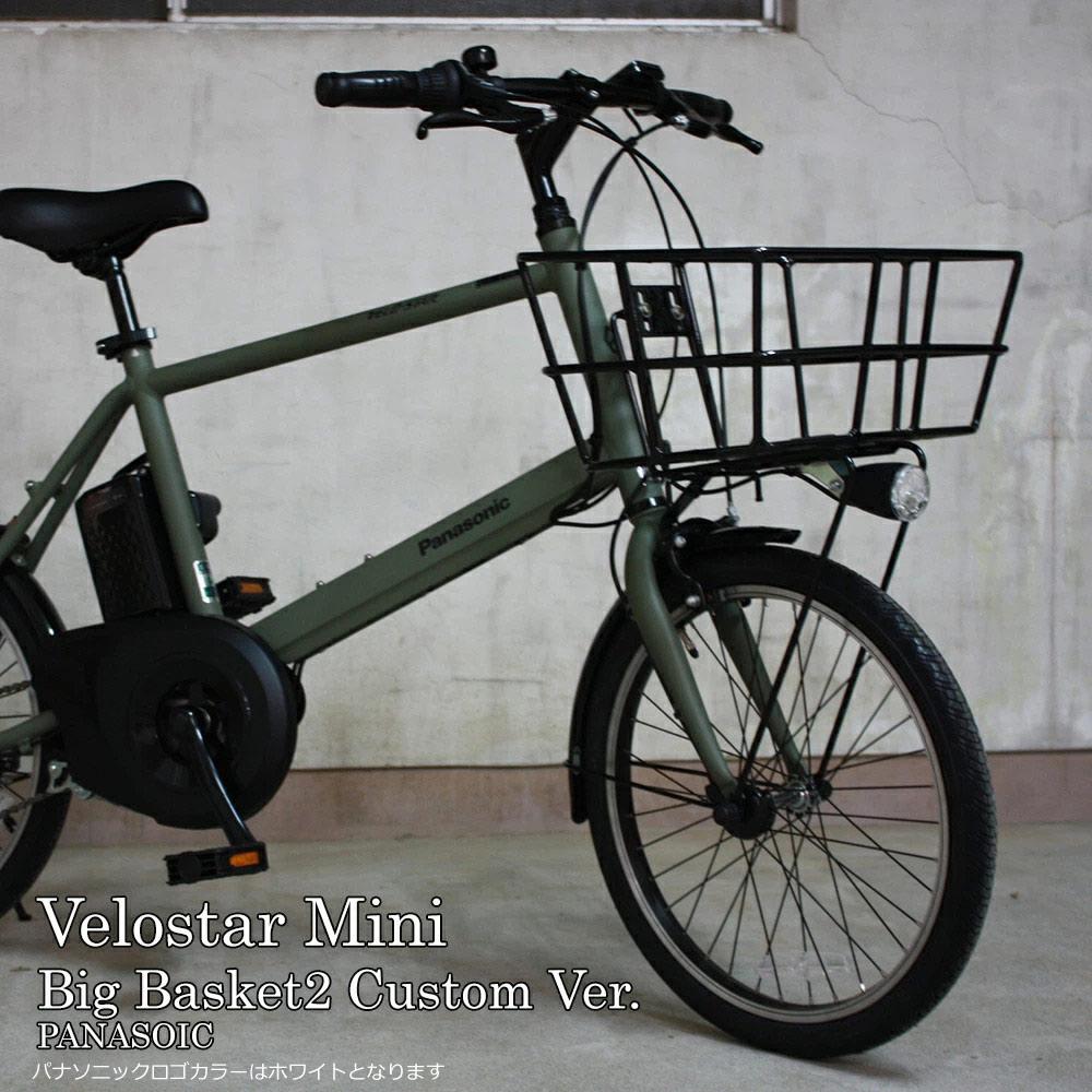 身長に合わせて組立 段ボール処理の心配なく すぐに乗れる自転車をご自宅にお届け 関東 正規品 ●スーパーSALE● セール期間限定 近畿は地方で送料異なる 注文後修正 たっぷりの荷物を搭載できるビッグバスケット搭載 VELOSTAR E-bike イーバイク BE-ELVS073PANASONIC MINI ベロスターミニ パナソニック 電動アシスト自転車 送料プランA