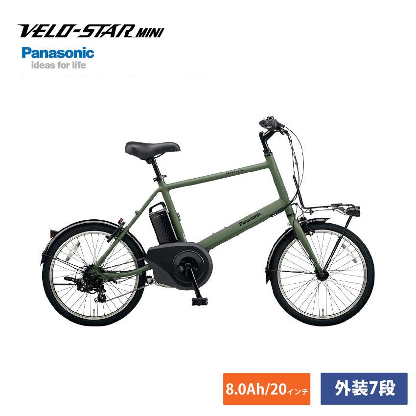 【1都3県送料2700円より(注文後修正)】VELOSTAR MINI(ベロスターミニ)BE-ELVS0722020モデルPANASONIC(パナソニック)電動アシスト自転車・E-bike(イーバイク)【送料プランA】 【完全組立】