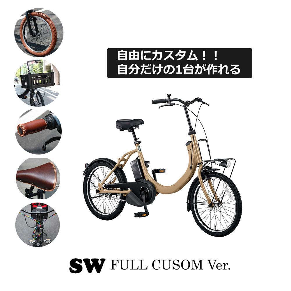 身長に合わせて組立 段ボール処理の心配なく すぐに乗れる自転車をご自宅にお届け タイヤ カゴ グリップ サドル フルカスタムチョイス メーカー直送 ワイヤーをカスタマイズ エスダブリュー 送料プランA BE-ELSW012パナソニック電動アシスト自転車 休み SW