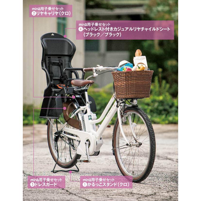 【最大1200円オフクーポン+P最大17倍(8/4 0時まで)】PAS MINA用Mina用子乗せセットYAMAHA(ヤマハ)