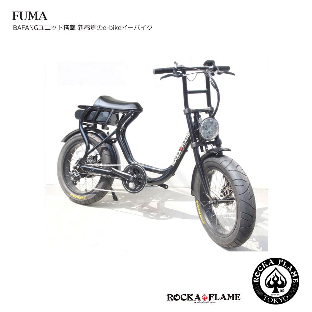 身長に合わせて組立 段ボール処理の心配なく すぐに乗れる自転車をご自宅にお届け FUMA フーマ ヘッドライト初期搭載 ROCKA FLAME 超激得SALE イーバイク E-BIKE 《週末限定タイムセール》 ロカフレーム 従来の電動アシスト自転車の印象を大きく変えるバイク 電動アシスト自転車バイク 店頭受け取り限定商品 testride