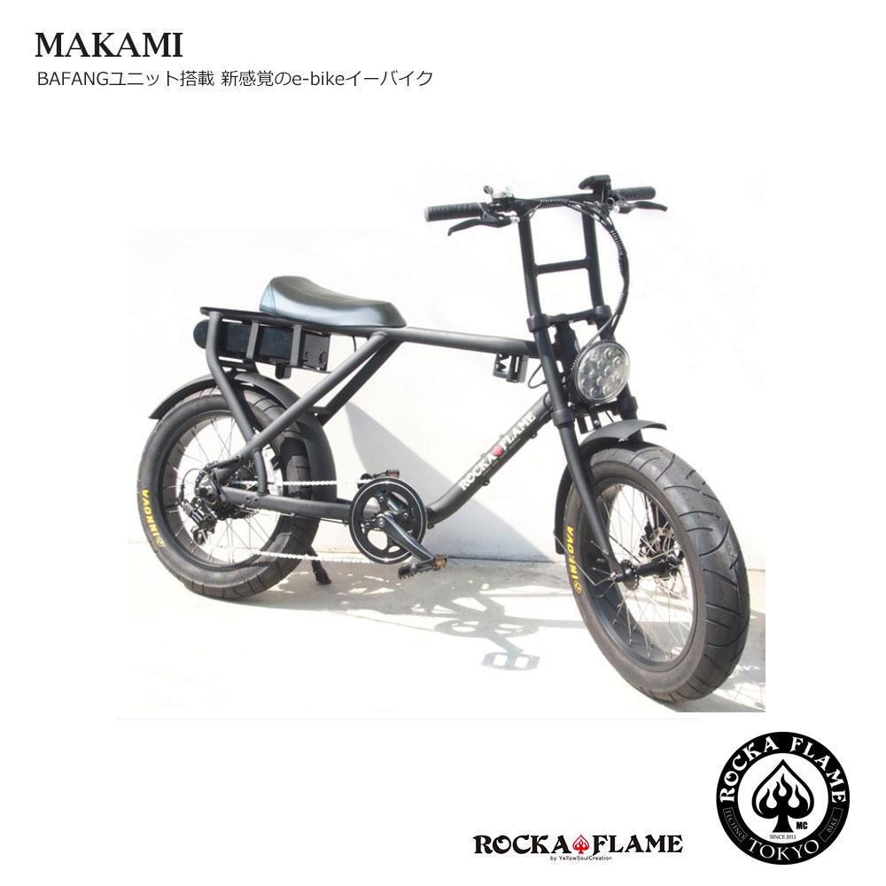 身長に合わせて組立 段ボール処理の心配なく すぐに乗れる自転車をご自宅にお届け MAKAMI マカミ ヘッドライト初期搭載 ROCKA 交換無料 FLAME 電動アシスト自転車バイク 従来の電動アシスト自転車の印象を大きく変えるバイク 入荷予定 ロカフレーム イーバイク E-BIKE testride 店頭受け取り限定商品
