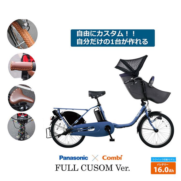 【タイヤ・グリップ・サドル・ワイヤーをカスタマイズ】【フルカスタムチョイス】2020モデル Gyutto CROOM EX(ギュットクルームEX)(ラクイック搭載モデル)BE-ELFE032パナソニック電動自転車【送料プランA】