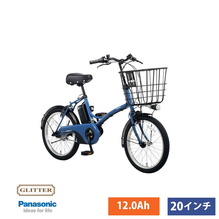 【1都3県送料2700円より(注文後修正)】GLITTER(グリッター)(BE-ELGL033)PANASONIC(パナソニック)電動アシスト自転車【送料プランA】 【完全組立】