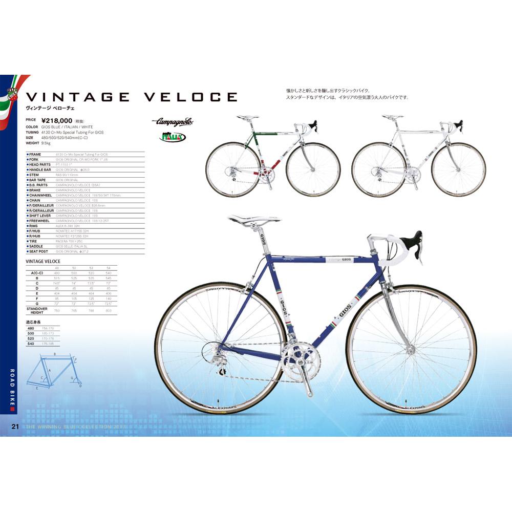 2015 模型 VELOCE GIOS (GEO) 葡萄酒 (老式 Veloce) cromoly 公路自行车