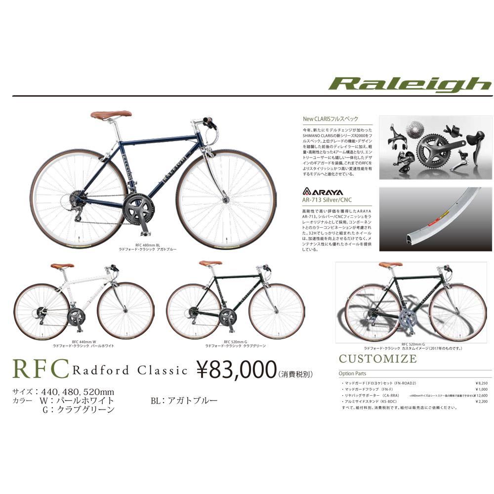 2016 模型罗利 (罗利) RFC (雷德福经典) cromoly 交叉自行车