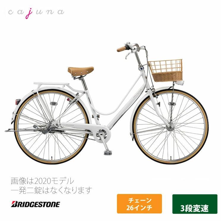【身長に合わせて組立/段ボール処理の心配なく、すぐに乗れる自転車をご自宅にお届け。】 【関東/近畿は地方で送料異なる(注文後修正)】カジュナ デラックス(スイートライン)(CS6T2)26ンチ 3段変速Cajuna(カジュナ)2022モデル/BRIDGESTONE(ブリヂストン)お買い物・通学自転車【送料プランA】