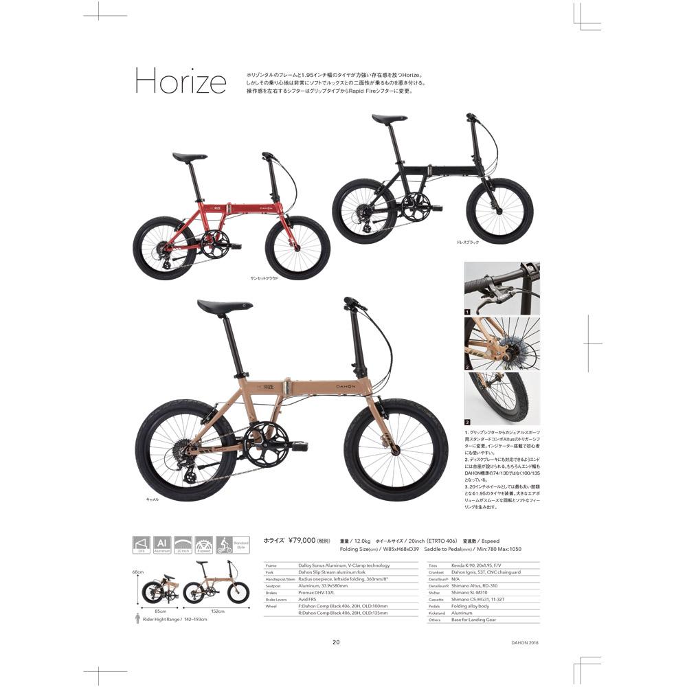 大行 (大行) HORIZE (霍利斯) 2015年模型折叠,折叠自行车