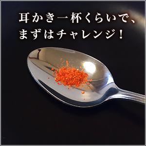 キャロライナ・リーパー「死神」一味唐辛子(30g/袋入)