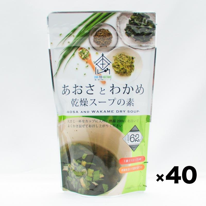 沖縄県産のアオサ(ヒトエグサ)を使用した即席スープの素です。業務用40個入ケース。 沖縄産 あおさとわかめ 乾燥スープの素(業務用)62g×40個入 送料無料