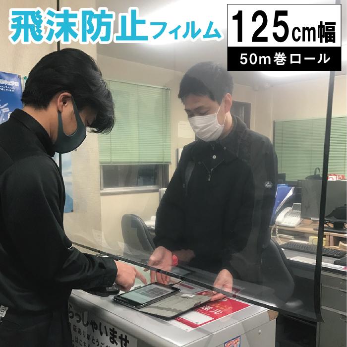 飛沫防止フィルム【日本製】125cm幅 50mロール巻|ウイルス対策 仕切り パーテーション ビニール アクリル代りに!