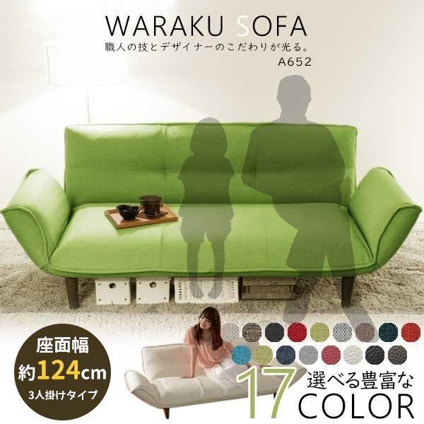 和楽カウチソファベッド 3P 日本製ソファーベッド ラブソファ WARAKU ソファー ローソファー カウチソファーソファーベッド652 白鶴 新生活 2020