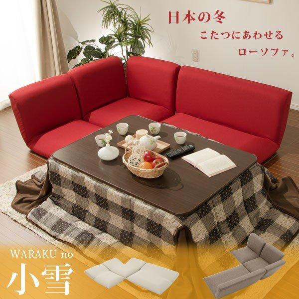 【送料無料】3セット リクライニング コーナーソファ「和楽の小雪」