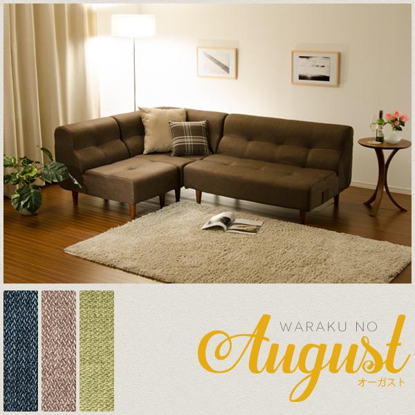 【送料無料】コーナーソファ脚付「August」選べる3色♪シンプルでオシャレな日本製ソファ