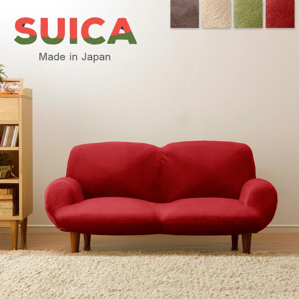 【送料無料】2人掛け14段階リクライニングソファ「SUICA」日本製!4カラー 肘掛付