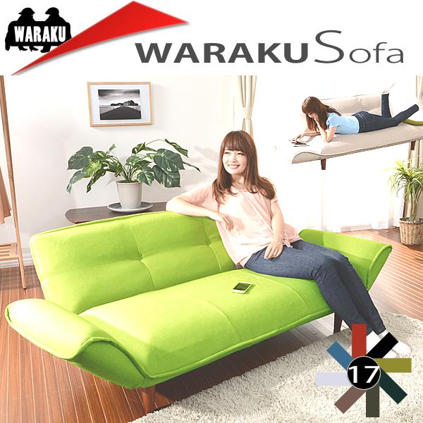 和楽カウチソファベッド3P 日本製ソファーベッド  ラブソファ WARAKU ソファー ローソファー カウチソファーソファーベッド