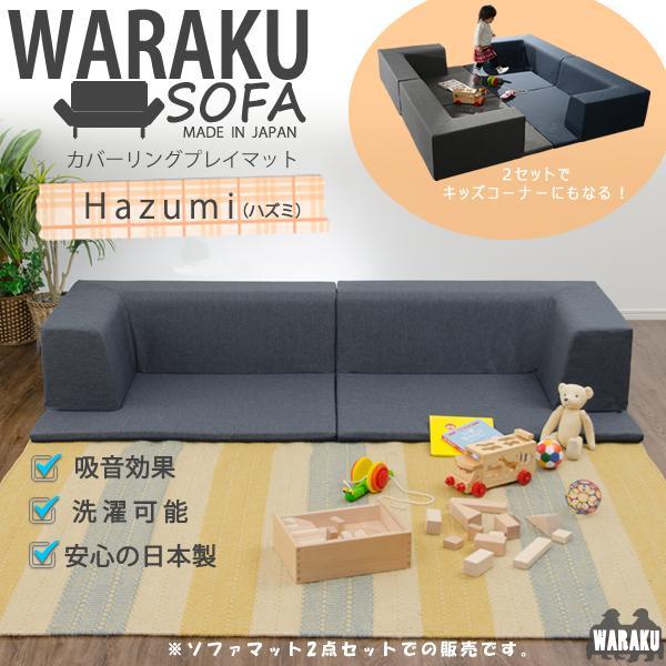 ●Hazumi(ハズミ)カバーリングプレイマットソファ【送料無料】汚れも安心!洗濯OK! 日本製 カバーリング ソファマットフロアマット コタツ プレイマット 子ども キッズ 2点セット