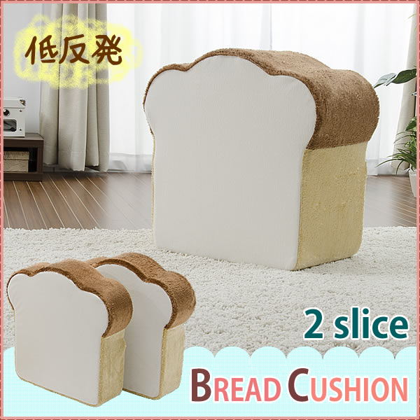Bread-shaped cushions thick-cut a loaf of bread sitting Chair series memory foam with! Cushions and Ottoman too! Set of 2