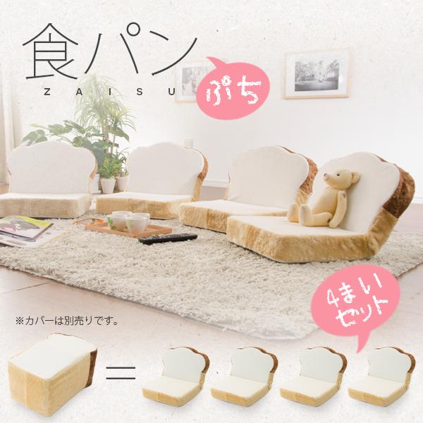 座椅子 4個セット ぷちぱん プチパン かわいい 食パン座椅子のぷちバージョンが新登場!SNS映え 女子部屋 プレゼントに 白鶴 新生活 2020