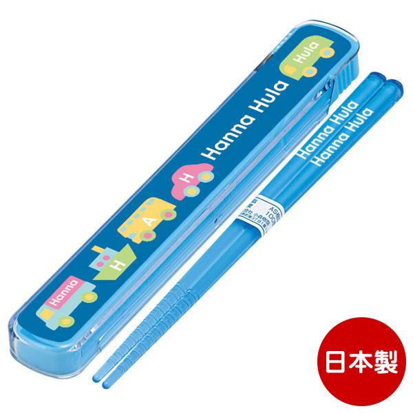 箸・箸箱セット 子供 のりもの /ケース付き 食洗機対応 弁当箱 こども 日本製 かわいい