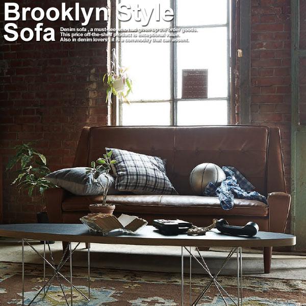 流行のブルックリンスタイルインテリアソファ(2人掛け)レトロ調、温かい雰囲気のあるソファ【送料無料】s