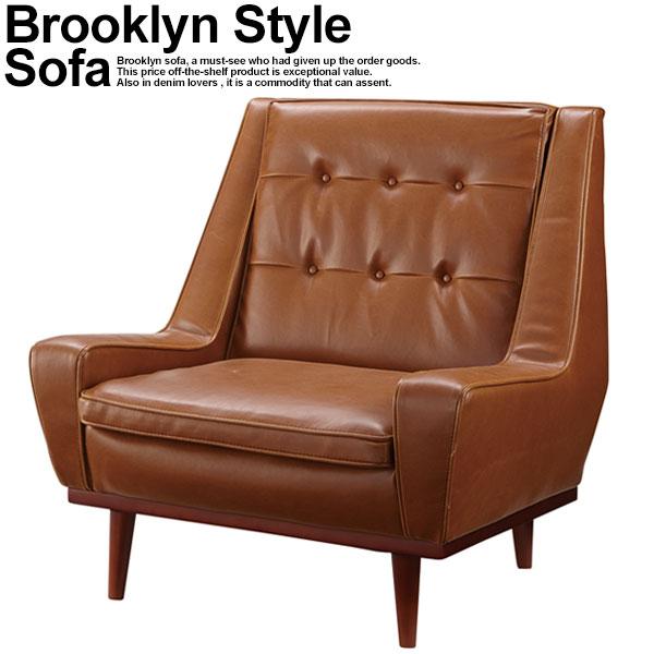 流行のブルックリンスタイルソファ 1人掛けレトロ調、温かい雰囲気のあるソファ【送料無料】s