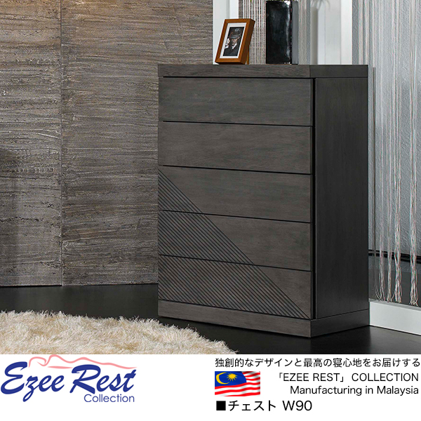 EZEE REST(イージーレスト) V8249チェスト 幅90cm【送料無料】