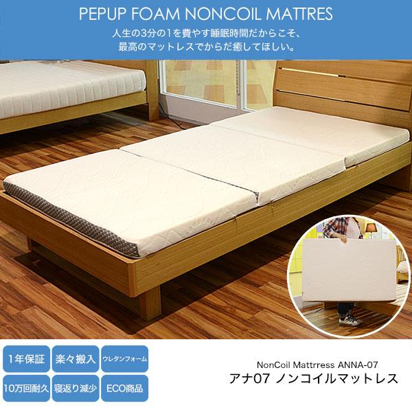 三つ折り フォールディング マットレス シングル(S)PEPUP FOAM(ペップアップフォーム)2段ベッドやお子様のマットレスに最適!