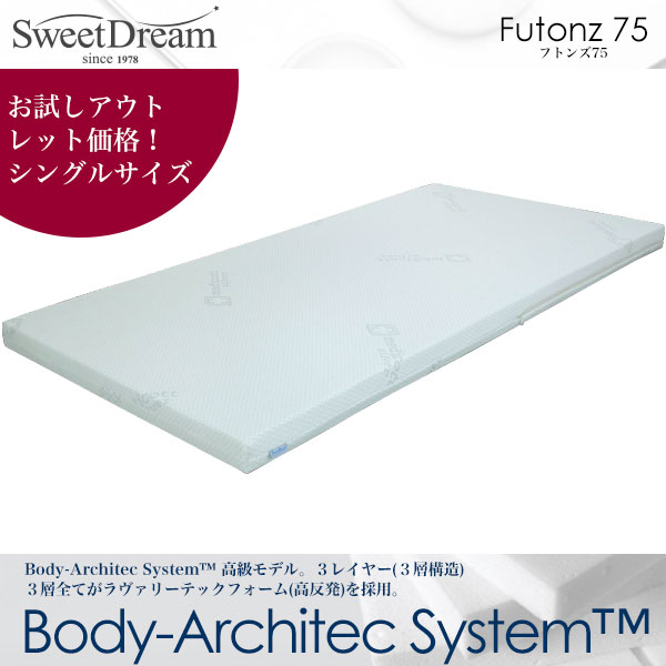 Sweet Dream(スイートドリーム) ノンコイルマットレスFutonz7.5 フトンズシングル(S)【送料無料】【数量限定】
